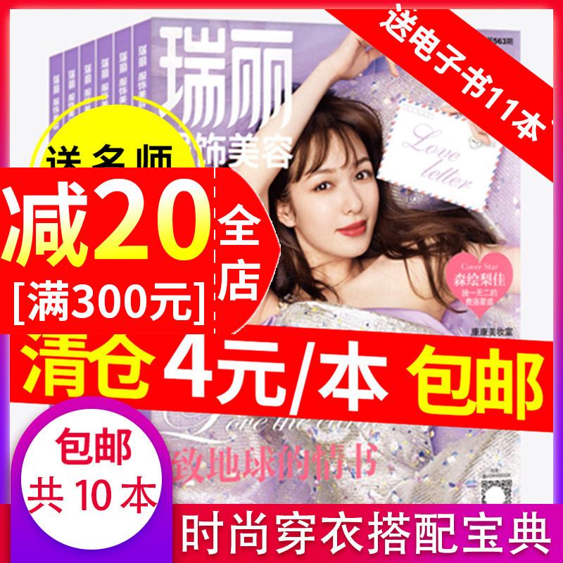 [10 random] Ruili clothing & Beauty / Yiren / Xinwei / Fashion bazaar / Elle world fashion / Mina / Jiaren / Fashion Yiren clearance & packaging fashion womens clothing matching books womens beauty overdue magazine