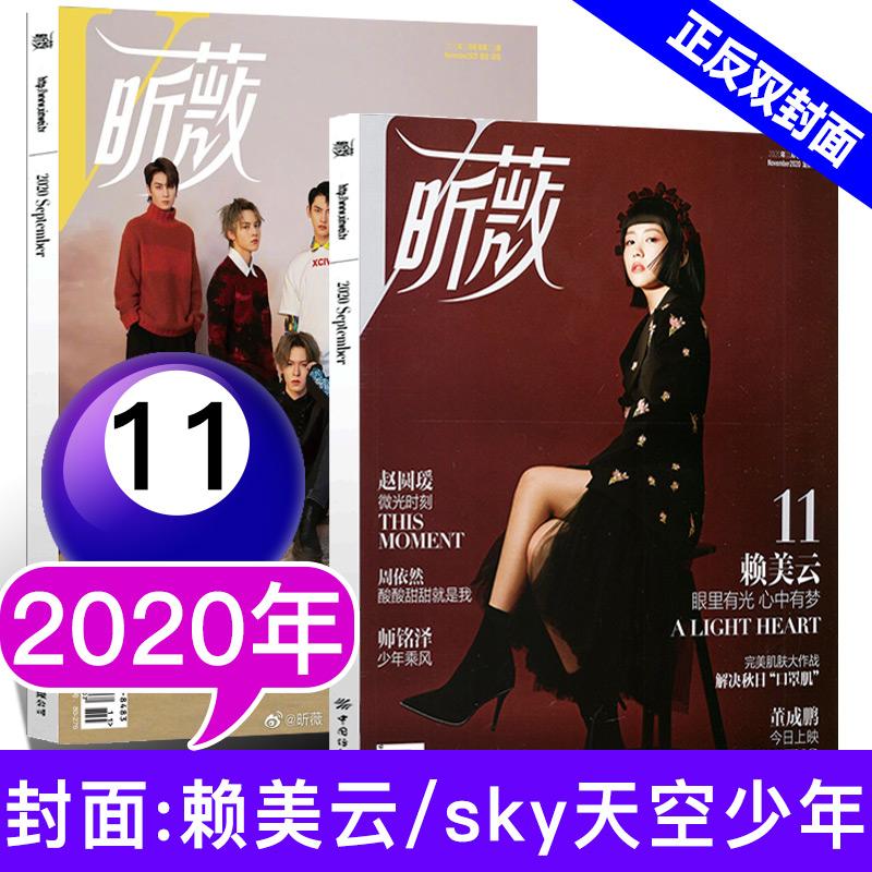 [spot] vivi Xinwei magazine November 2018 [Pei Zitian / Jiang Zixin inner page] fashion magazine in early autumn fashion fashion magazine fashion magazine dressing with womens clothing beauty life magazine