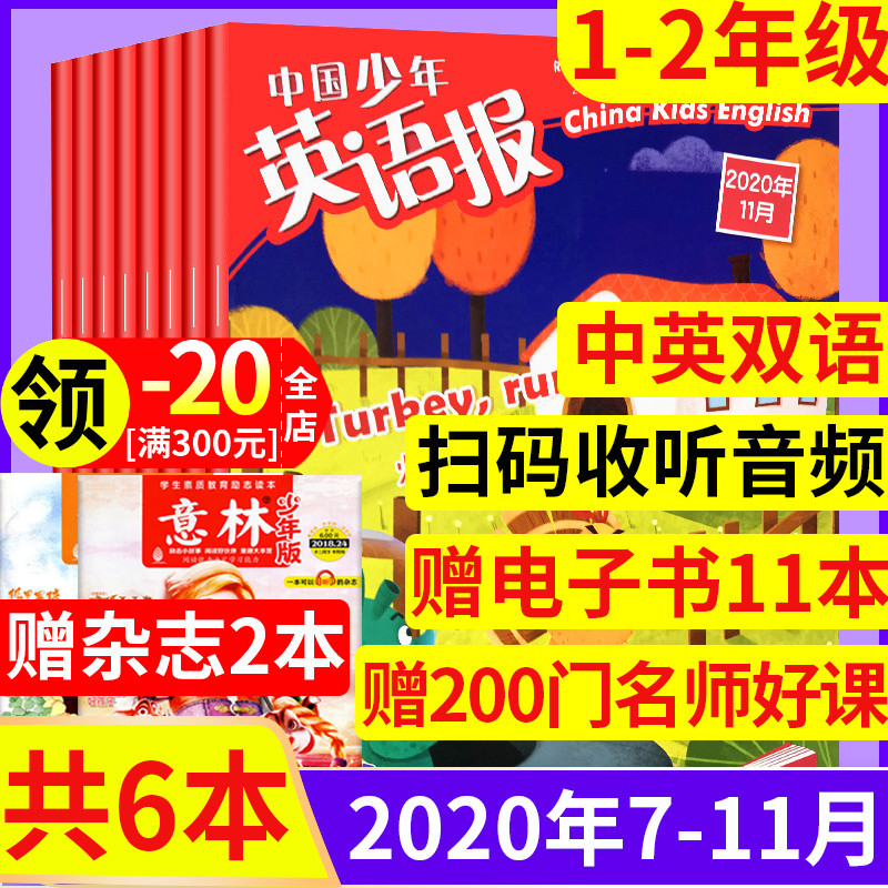 [2 books, 6 copies in total] China Youth English daily magazine will pack bilingual pictures and texts for primary school students in grade 1-2 on July 8, September, October and November, 2020