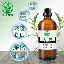 茶樹精油面臉部抗祛痘粉刺除螨收縮毛孔平衡水油控油護膚私處單方