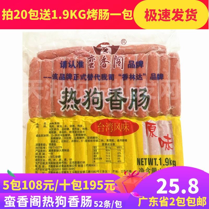 台湾热狗香肠烤肠手抓饼专用配料 特价促销1.9kg/一包/52条