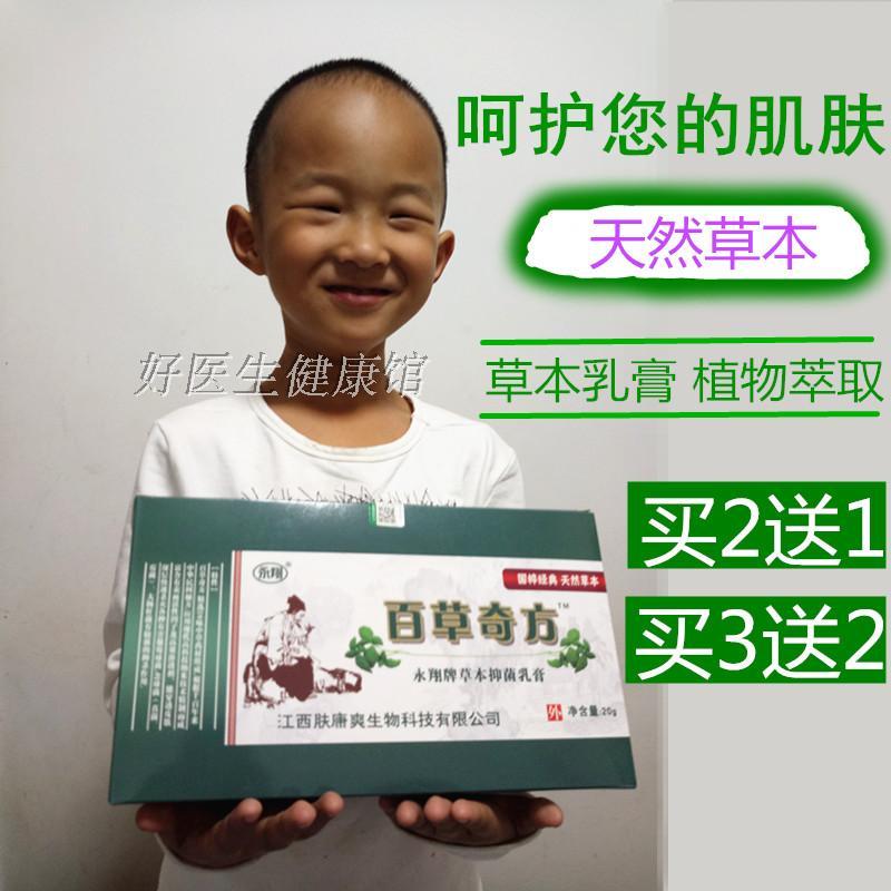 百草奇方殺菌止癢軟膏兒童蚊蟲跳蚤臭蟲叮咬過敏修複身體乳皮膚藥