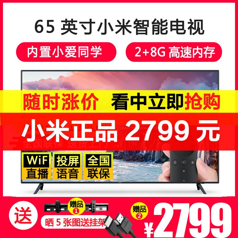 券后2799.00元xiaomi /65英寸电视机平板智能小米