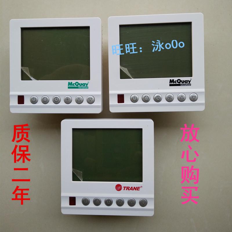 TRANE специальный дух термостат переключатель в центр кондиционер контроль панель mcquay майк связывать жидкий кристалл термостат