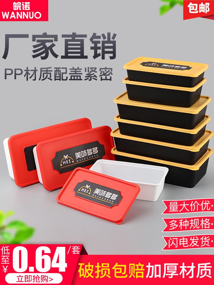 创意长方形水果捞外卖快餐盒高档中式家用一次性打包盒加厚带盖