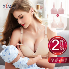 Breast-feeding bra, breast-feeding bra, pregnancy period, nupu pure cotton, no steel ring, special comfortable thin type, pregnancy period