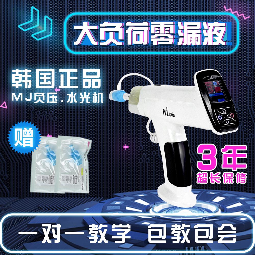 韩国MJ负压水光枪不漏液有针水光针仪器美容家用导入玻尿酸水光机