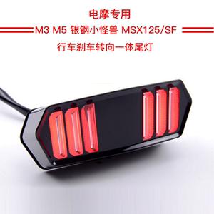 摩托车改装尾灯转灯小怪兽MSX125大公仔小猴子m3野马后尾灯刹车灯