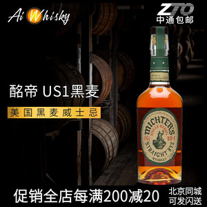 酩帝诗 US*1纯正黑麦威士忌Michter's US*1 Straight Rye Whiskey
