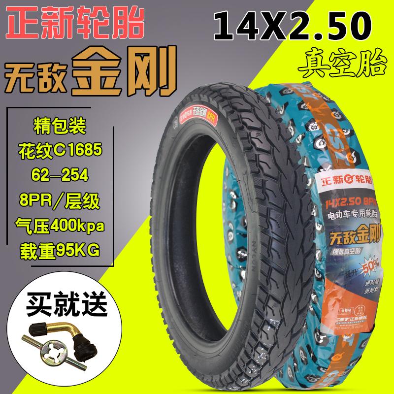 CST/正新电动车真空胎14X2.50无敌金刚加厚轮胎8PR八层级2.50-10