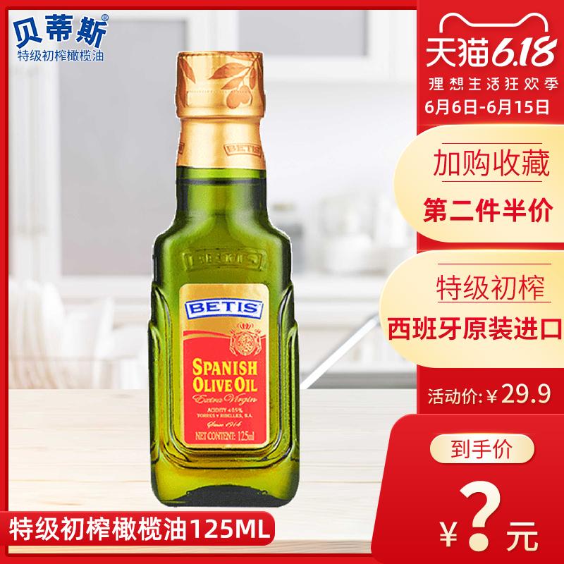 西班牙原装进口贝蒂斯橄榄油食用油