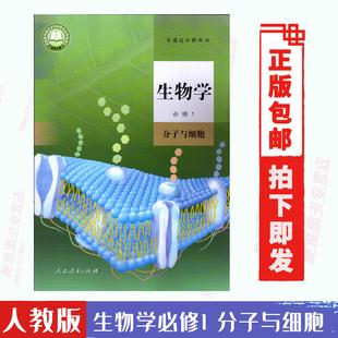 现货正版包邮《2021新版》人教版高中生物必修1课本教材教科书高一上册生物学第一册分子与细胞人民教育出版社生物必修一新改版