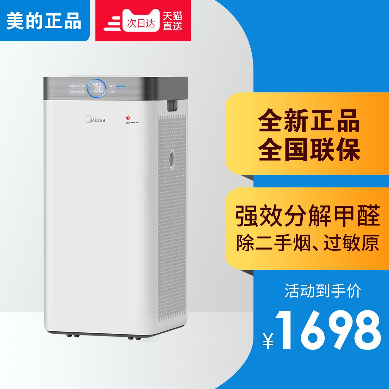 [美的中国生活体验馆空气净化,氧吧]美的空气净化器家用卧室除甲醛雾霾pm月销量0件仅售1599元