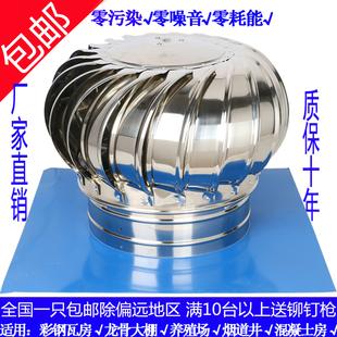 不锈钢无动力风帽屋顶通风器通风机通风球排风扇换气扇风球500型