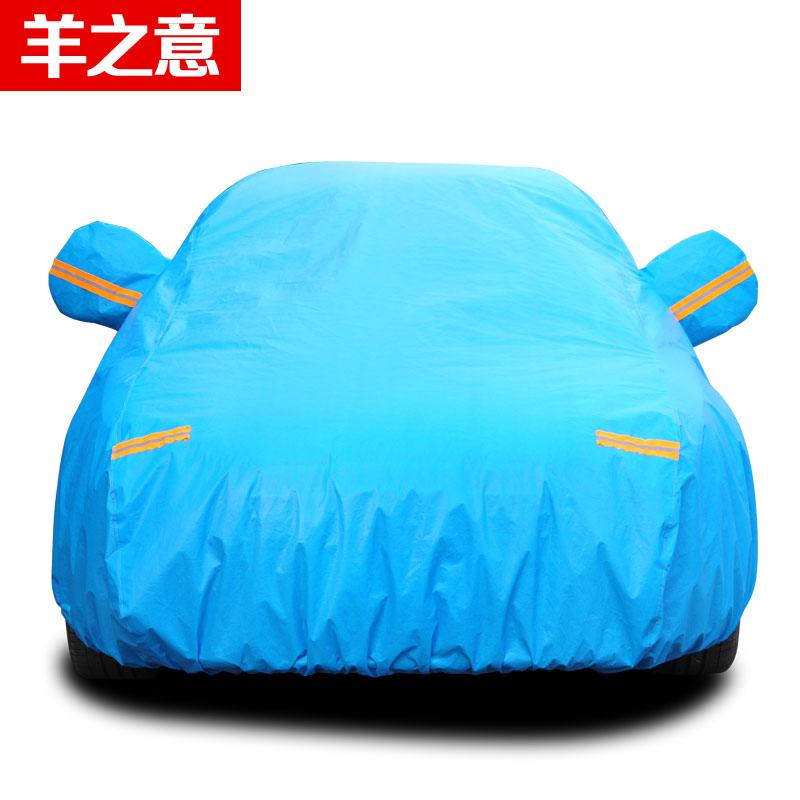 汽車車衣車罩防曬防雨車套遮陽隔熱大眾寶駿寶馬奧迪奔馳別克
