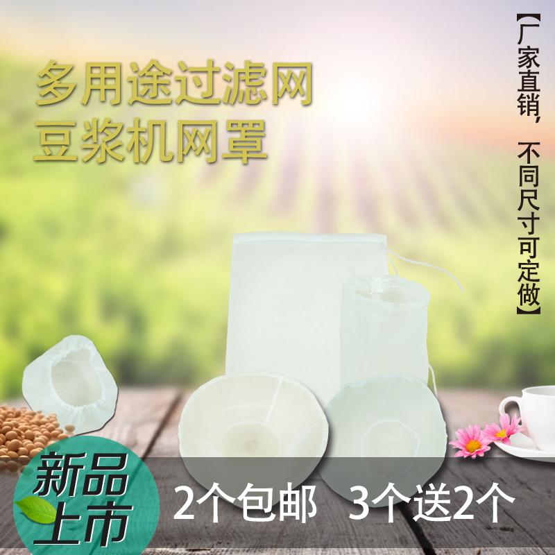 豆浆机配件家用过滤网布超细果汁豆浆豆腐葡萄酒中药奶茶过滤网