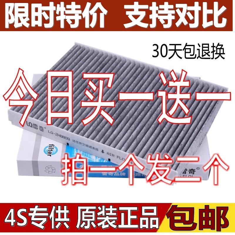 适配新老朗逸空调滤芯朗行朗境高尔夫4老宝来滤清器冷气格