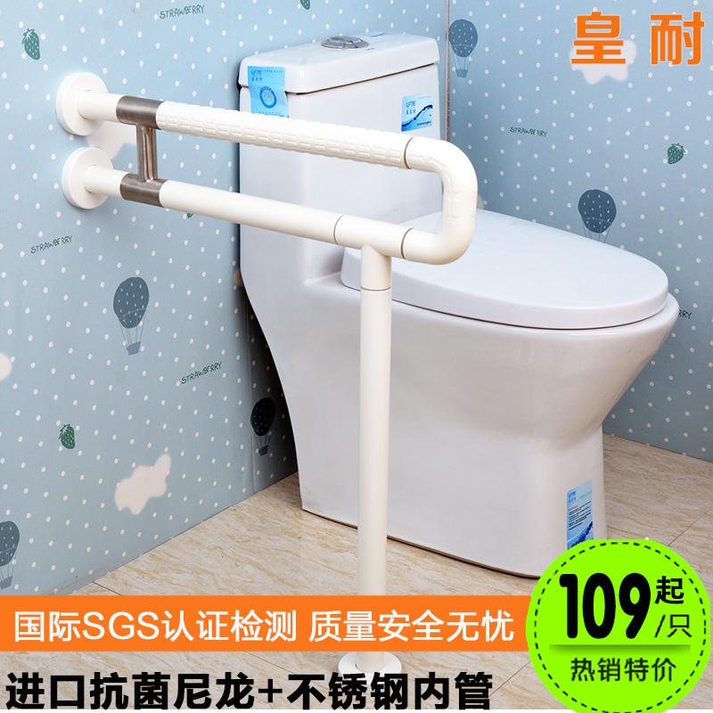 皇耐 無障礙尼龍扶 老人衛生間固定型馬桶衛浴台盆內不鏽鋼扶手