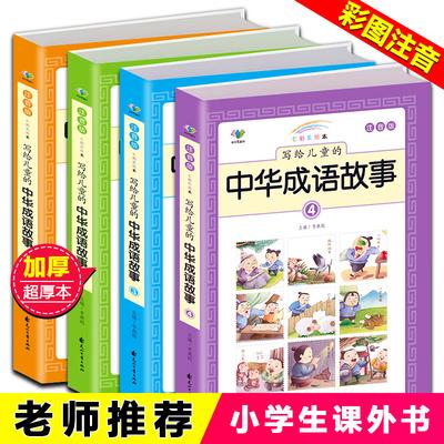 成语故事大全注音版全套小学生版小学1-6年级课外阅读书籍中华中国经典国学二年级一年级四三课外书必读儿童读物8-12岁故事书