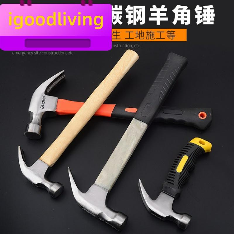 羊角锤榔头家用锤子起钉锤安全锤铁锤工具锤大小锤五金锤起钉锤。