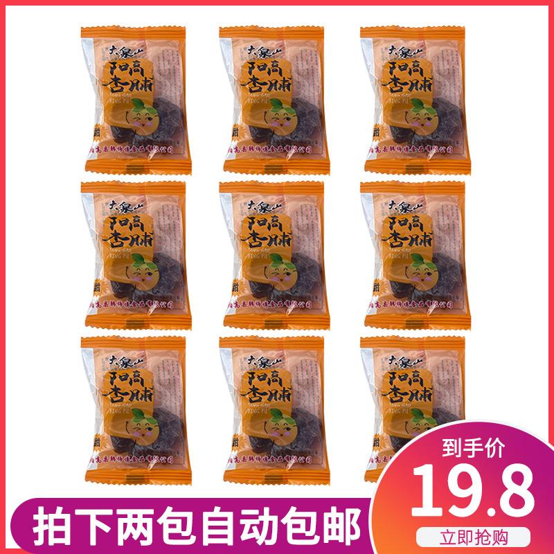 大泉山阳高杏脯韩师傅酸甜杏脯杏干杏肉蜜饯独立包装山西特产果脯