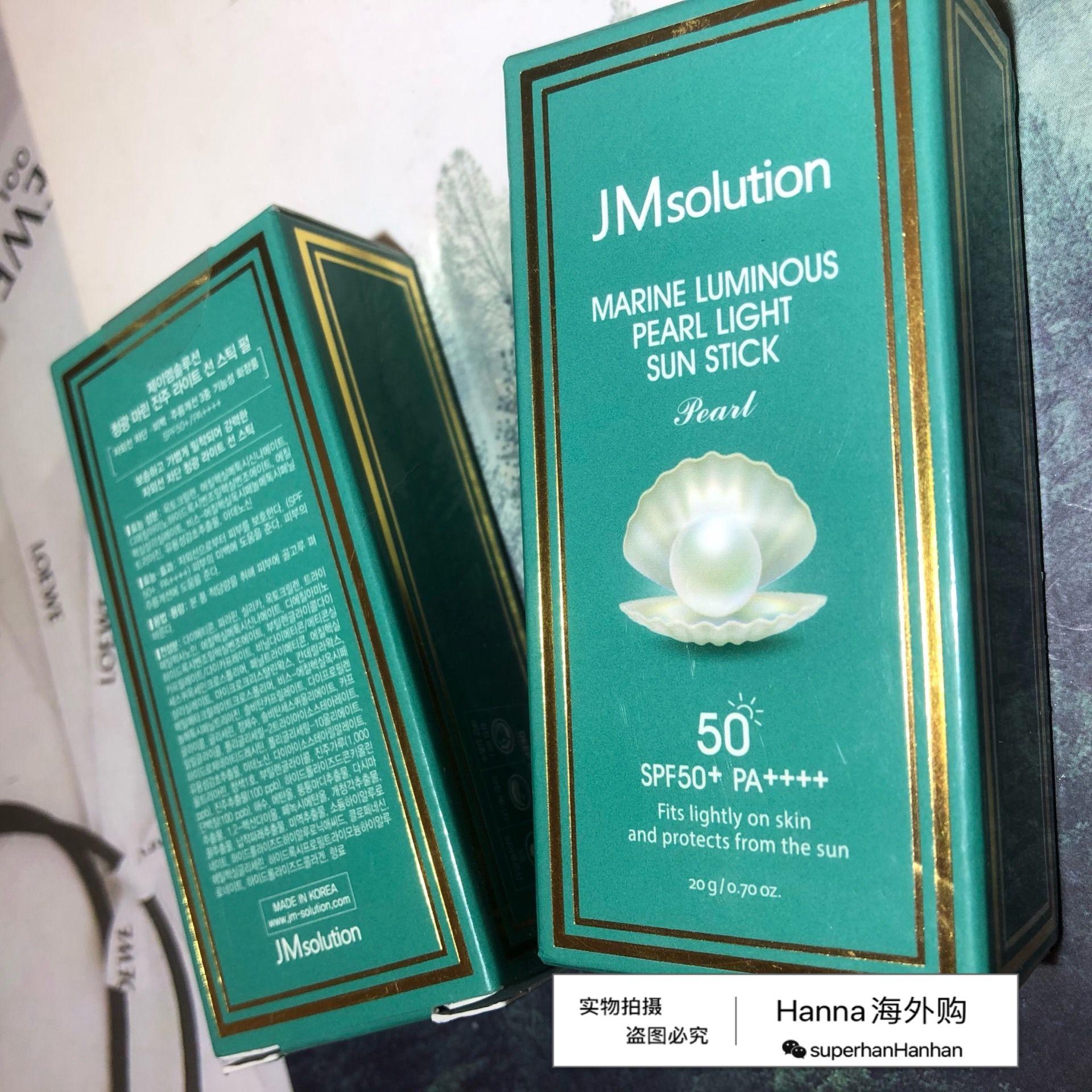 韩国JMsolution海洋珍珠玫瑰防晒棒全身防水可涂清爽防紫外线学生