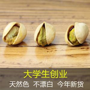 新疆原味原色无漂白大个开心果干果坚果零食特产无熏500克包邮