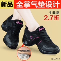 Bull Bully Square Dance shoe female adult dancing womens shoes net face jazz soft bottom summer dance shoe woman 999