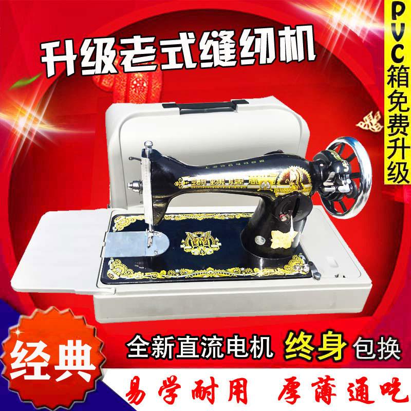 Швейные машины Артикул 542339475692