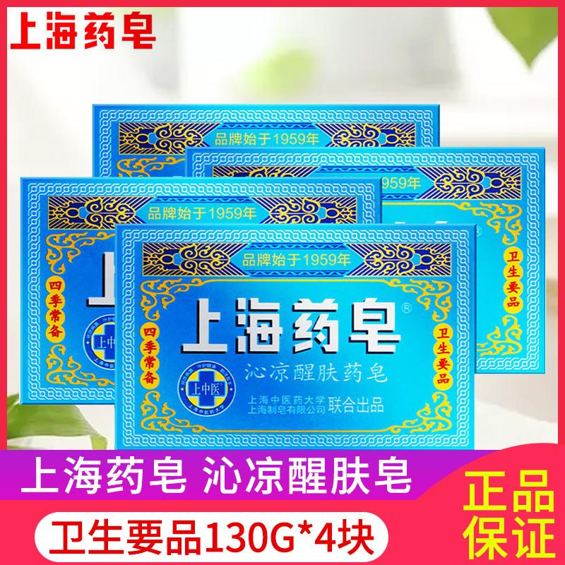上海药皂沐浴儿童洗手皂正品洗脸洗澡清洁皂沁凉醒肤皂130g*4块装
