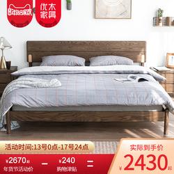 优木家具 纯实木双人床1.8米 橡木床1.5米实木床北欧简约卧室家具