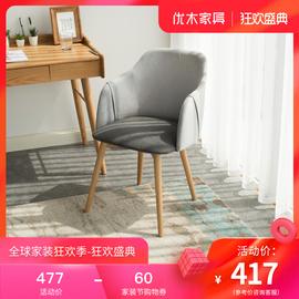 优木家具 实木橡木软包椅子 橡木椅休闲椅书桌椅子咖啡椅北欧简约