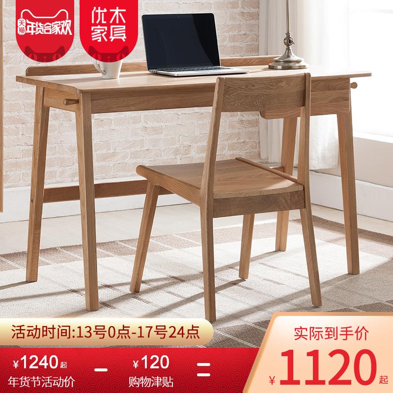 优木家具 纯实木书桌1米橡木单抽1.2米北欧书桌电脑桌书房简约