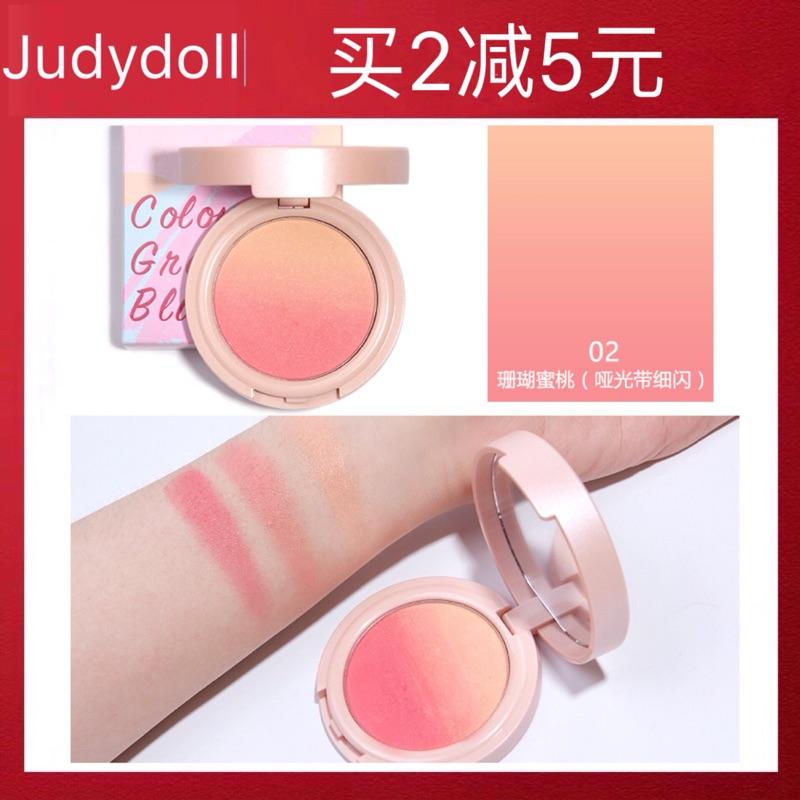 限时抢购Judydoll橘朵渐变腮红蜜桃三色自然裸妆显白提亮肤色高光02胭脂盘