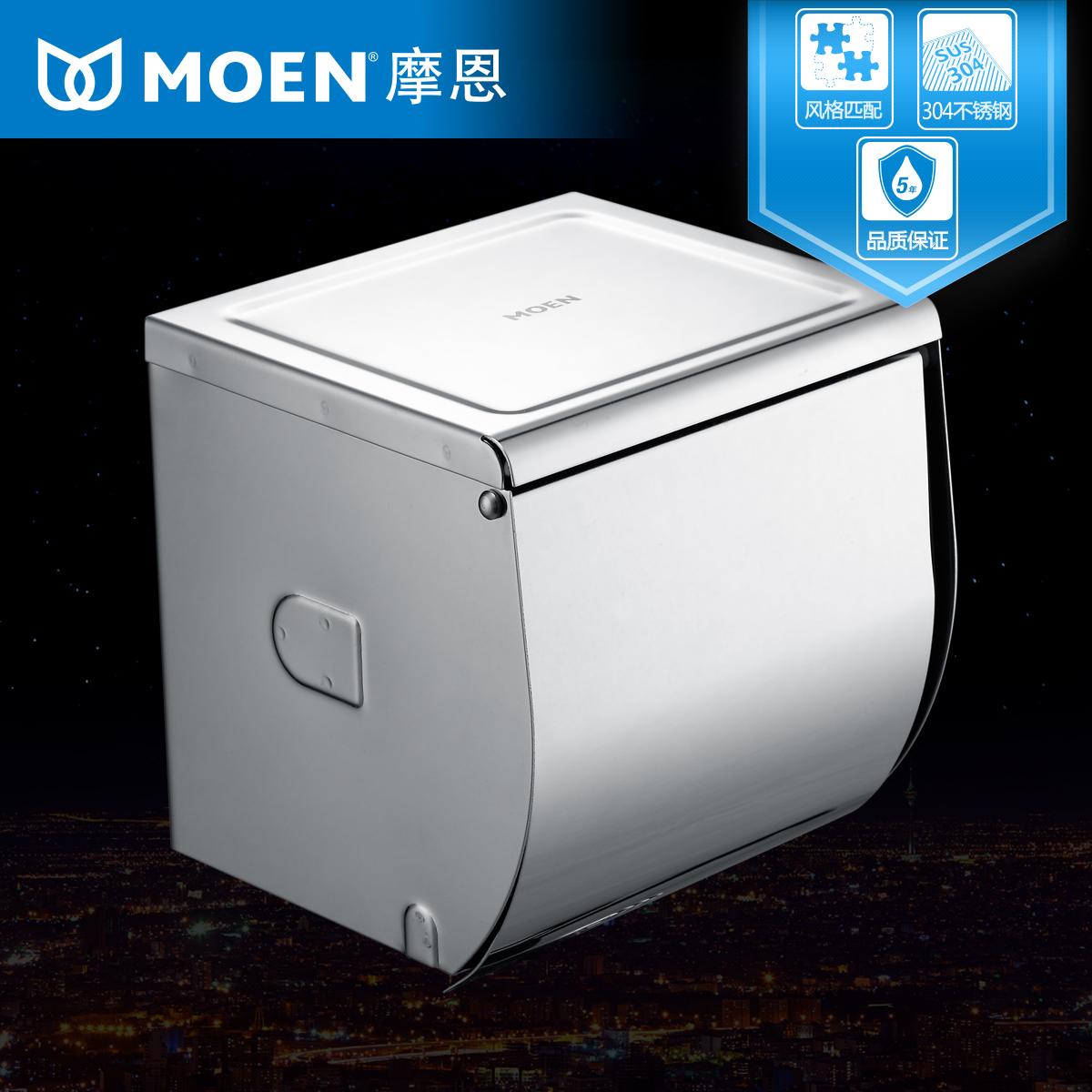 摩恩 304不鏽鋼卷紙器卷紙架衛生間紙巾盒廁所手紙廁紙盒 ACC9937