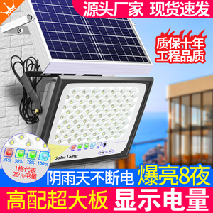 领10元券购买太阳能灯户外超亮大功率防水照明灯