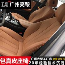 汽车座椅包皮改装订做任意车型宝马3系5系奥迪玛莎拉蒂座椅包真皮