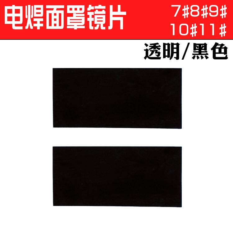 电焊电焊面罩专用玻璃黑白透明防护镜片7#8#9#焊工镜片