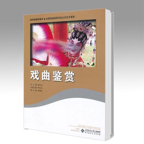 北师现货】戏曲鉴赏 李中会 北京师范大学出版社
