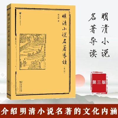 明清小说名著导读 第三版 陈文新 商务印书馆  清小说名著的文化内涵  作为通识教材 也是雅俗共赏的学术读物