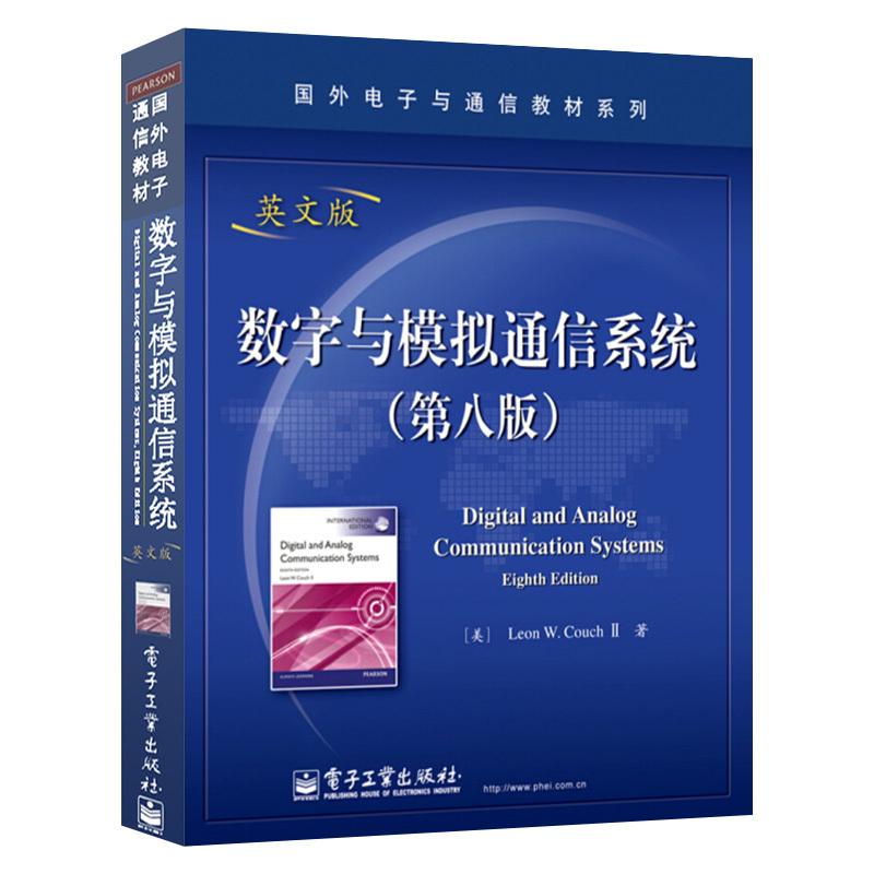 数字与模拟通信系统 第八版 英文版  美 库奇 电子工业出版社 模拟通信 电子通信 国外电子与通信教材书籍