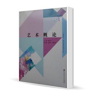 艺术概论(艺术设计类)  傅小英 北京师范大学出版社