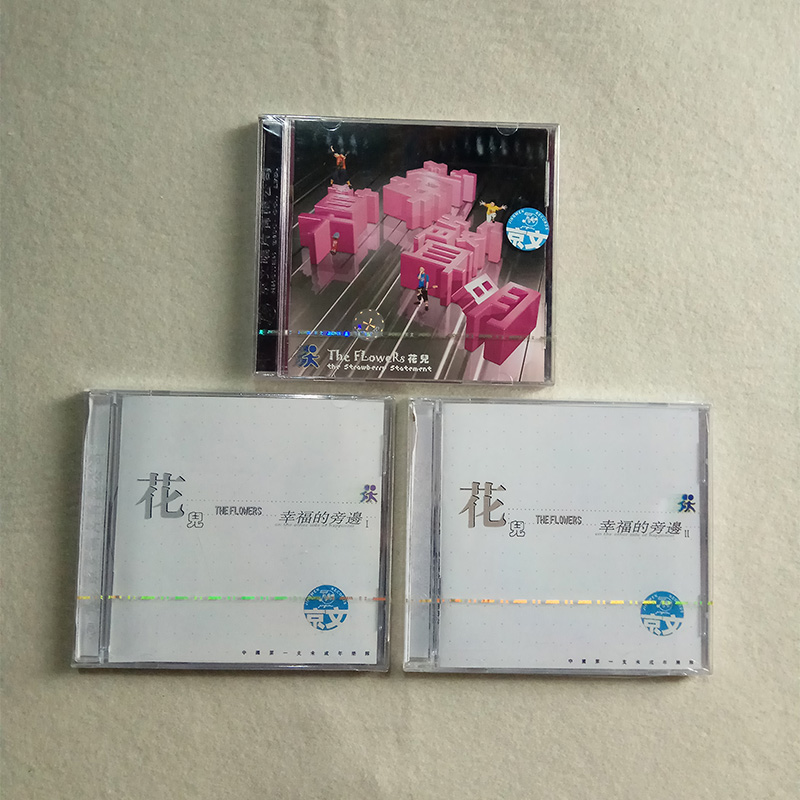 包邮正版 花儿乐队3张专辑: 幸福的旁边1&2+草莓声明 3CD 大张伟