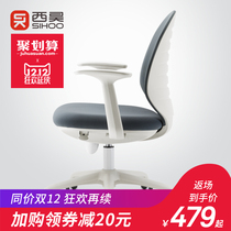 West Hao ergonomic computer chair home modern simple swivel Chair office chair Student Dormitory study small chair