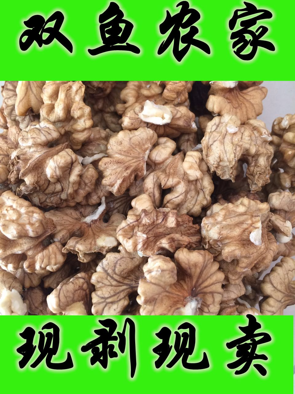 Pisces thin skinned walnut kernel walnut meat is not bleached, the meat is fresh, peeled and sold, raw is not cooked 500g