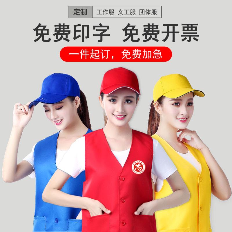 马甲工作服定制logo印字广告衫义工拓展宣传红色志愿者背心包邮
