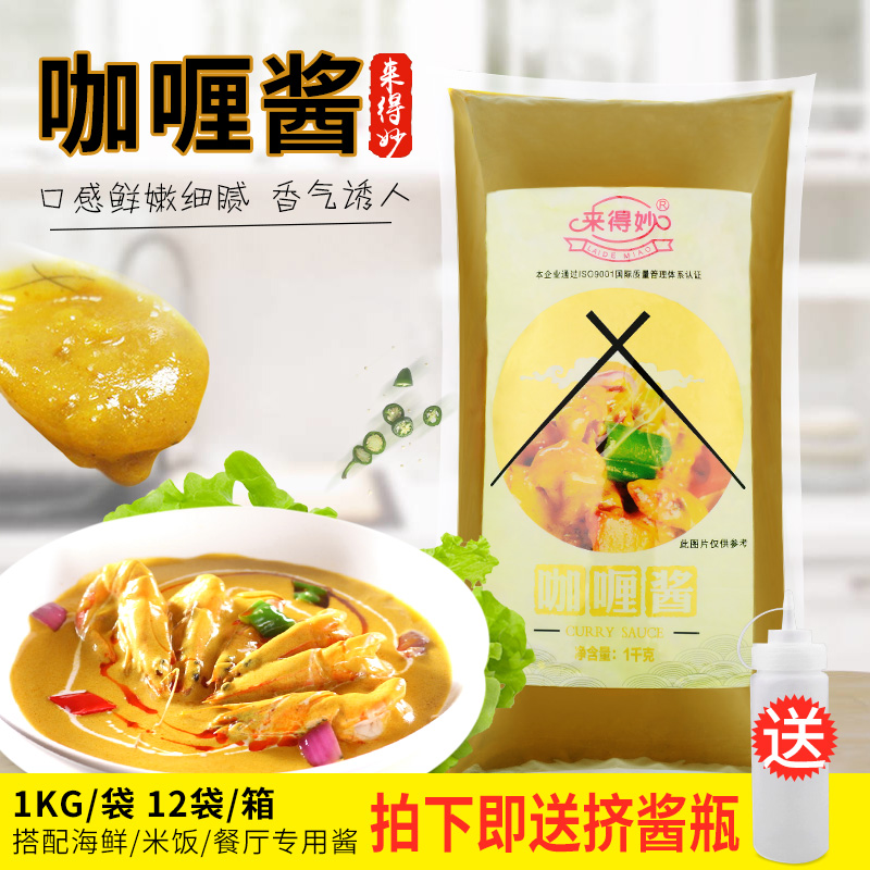Laimiao curry sauce 1kg household ready to eat bibimbap Golden Chicken Chop crispy chicken sauce commercial barbecue bibimbap sauce