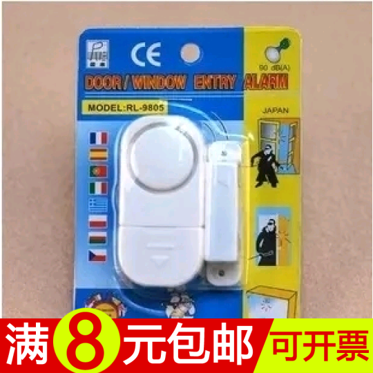 9.9包邮小商品无线门窗防盗警报器家用窗户防盗器门磁报警器带