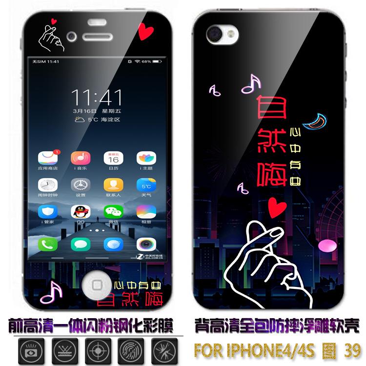 iPhone4S钢化膜全屏覆盖彩色卡通防暴玻璃贴膜苹果4后手机壳套装