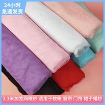 2.3米宽优质加密蚊帐软网纱布料手工DIY服装窗帘床幔主播背景面料